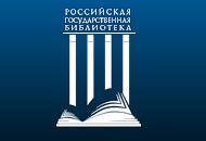 Великолукская центральная городская библиотека имени М И Семевского Великие Луки электронная библиотека диссертаций Российской государственной библиотеки